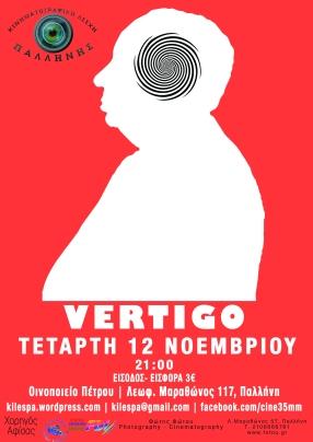 Δεσμώτης του Ιλίγγου (Vertigo), Τετάρτη 12 Νοεμβρίου 2014